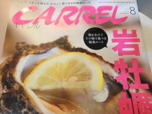 雑誌キャレル