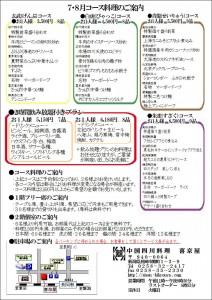 7月8月喜京屋コースメニュー