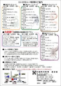 喜京屋コースメニュー 11月12月