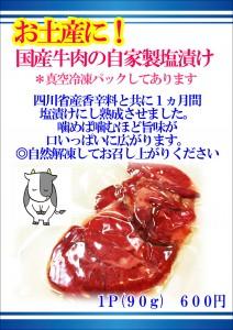牛肉 お土産