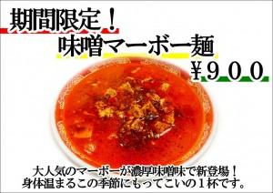 味噌マーボー